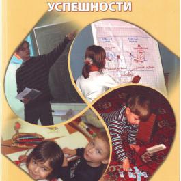 Громыко н в обучение схематизации фото 7
